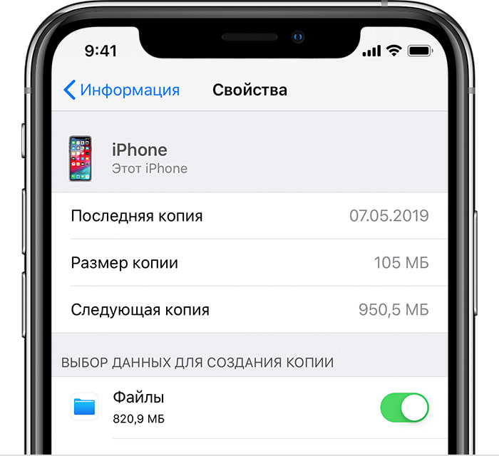 Как исправить Apple iPhone XS Max, который не создает резервные копии в iTunes [Руководство по устранению неполадок] 1