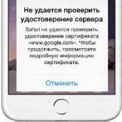 Как исправить Невозможно проверить ошибку идентификации сервера на вашем iPhone 1